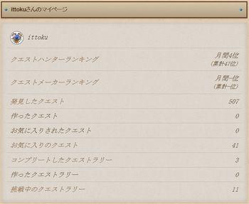20160910現在.JPG
