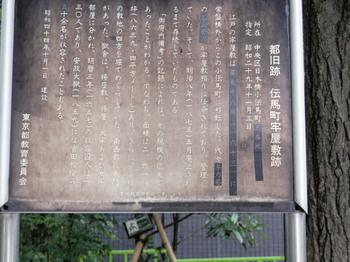 伝馬町牢屋敷跡.jpg