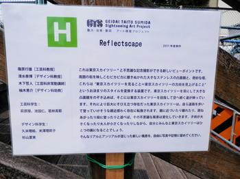 大横川親水公園(スカイツリー不思議な記念撮影).jpg
