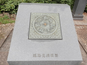 日本国道路元標.jpg