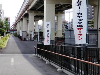 竪川河川敷公園(カヌー・カヤック場)オープン.jpg