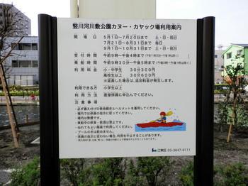 竪川河川敷公園(カヌー・カヤック場)利用案内.jpg