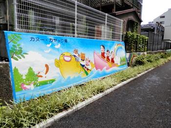 竪川河川敷公園(カヌー・カヤック場)絵.jpg