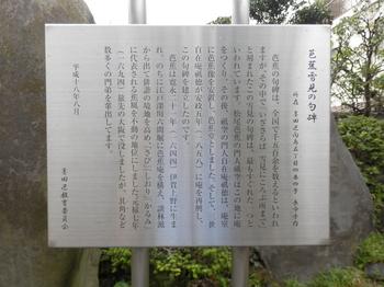 芭蕉雪見の句碑(説明書き).JPG
