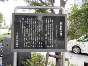 蛎殻銀座跡(説明書き).jpg