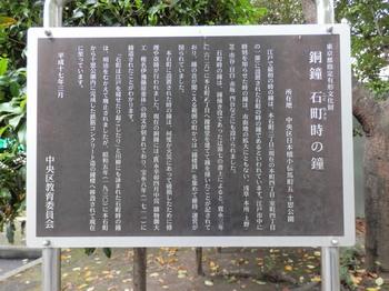 銅鐘 石町時の鐘(説明書き).jpg