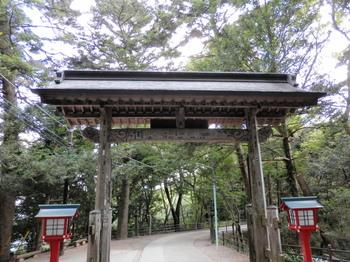高尾山(浄心門).jpg