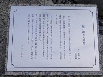 鯨と海と人形町(説明書き).jpg