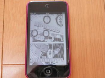 ipod touch2.jpg