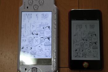 5.PSP_Manga FK Ver1.0/ipod touchの比較(画像コミック本データ).JPG