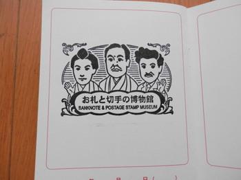 お札と切手の博物館(記念スタンプ).jpg