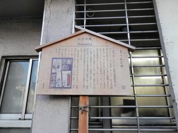 ももんじゃ(説明書き).jpg