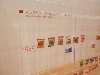 インスタントラーメン ヒストリーキューブ(1958年).jpg