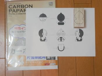 カーボン紙(不可).jpg