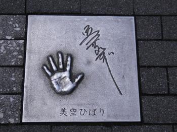 スターの手形(美空ひばりさん).jpg