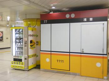 メトロの缶詰(押上駅).JPG