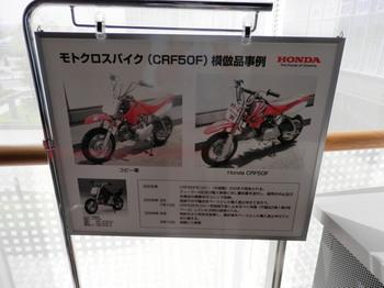 モトクロスバイク模造品事例.jpg