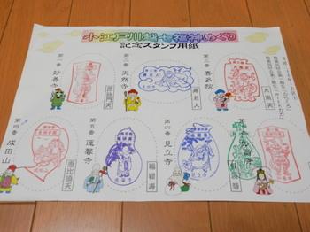 七福神めぐり記念スタンプ用紙.jpg