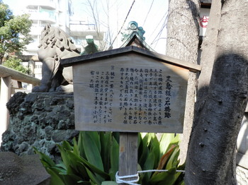 三島神社(石橋跡).jpg