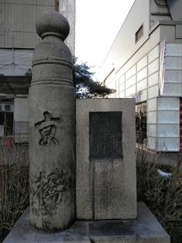京橋記念碑(親柱).jpg