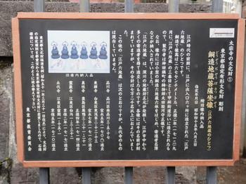 六地蔵尊(太宗寺説明書き).jpg