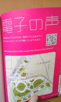 六本木編.JPG