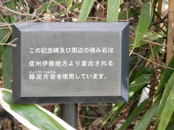 内藤新宿開設記念碑(説明書き).jpg