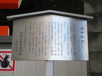 出世稲荷(説明書き).JPG