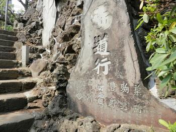 品川神社(富士塚三・四合目付近).jpg