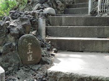 品川神社(富士塚登山道入口、一合目).jpg