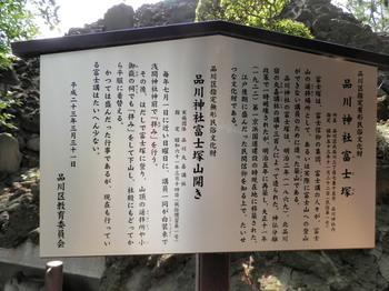品川神社(富士塚説明書き).jpg