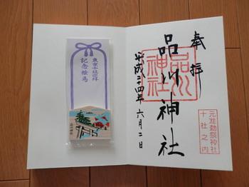 品川神社(御朱印と絵馬).jpg