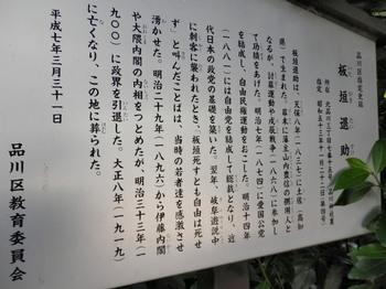 品川神社(板垣退助の墓・説明書き).jpg