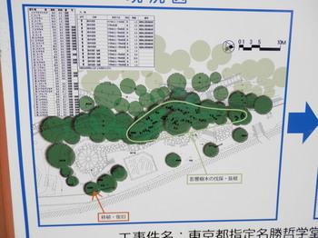 哲学の庭(物字壇・看板).jpg