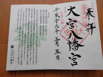 大宮八幡宮(御朱印).jpg