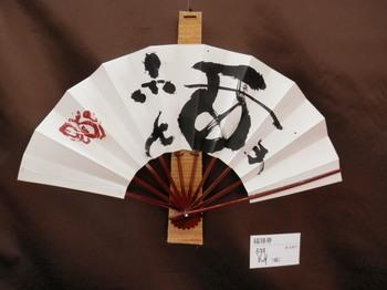 天王寺(古代文字アーティスト・福禄寿).jpg