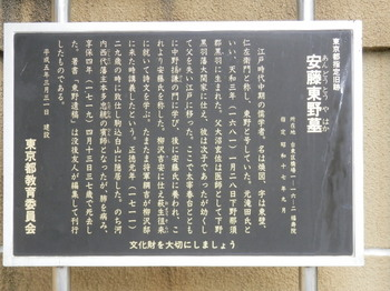 安藤東野墓説明書き.jpg