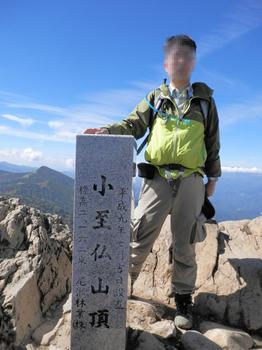 小至仏山頂(加工).jpg