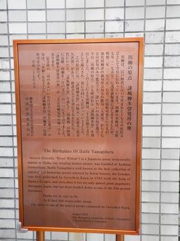 川柳の原点(説明書き).JPG