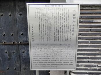平賀源内墓(説明書き).jpg