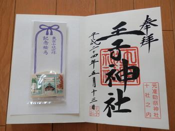 御朱印と東京十社巡りの絵馬.jpg