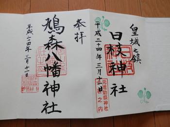 御朱印(日枝神社).jpg