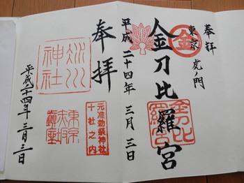 御朱印(氷川神社).jpg