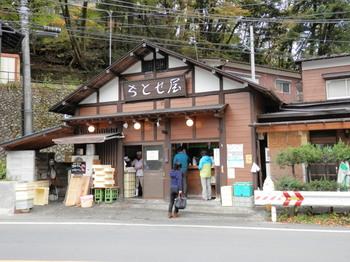 払沢の滝(ちとせ屋).jpg