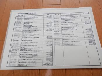 散策同好会記念クリアファイル(裏面).jpg