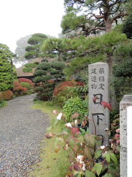 日下田邸(綿の木).jpg