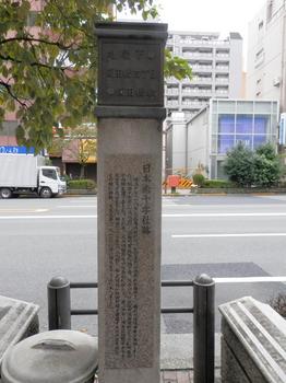 日本赤十字社跡.JPG
