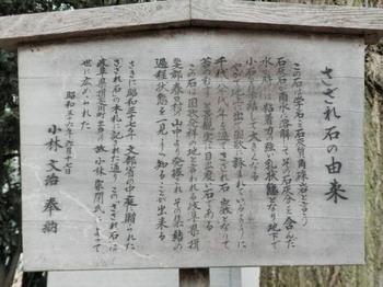 日枝神社(さざれ石の由来).jpg