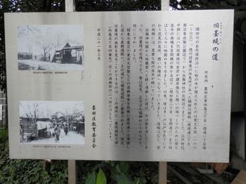旧墨堤の道(説明書き).jpg