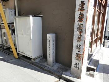 旧東海道(虚空蔵横丁・北馬場).jpg